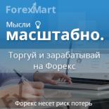 бонус за депозит от Forexmart
